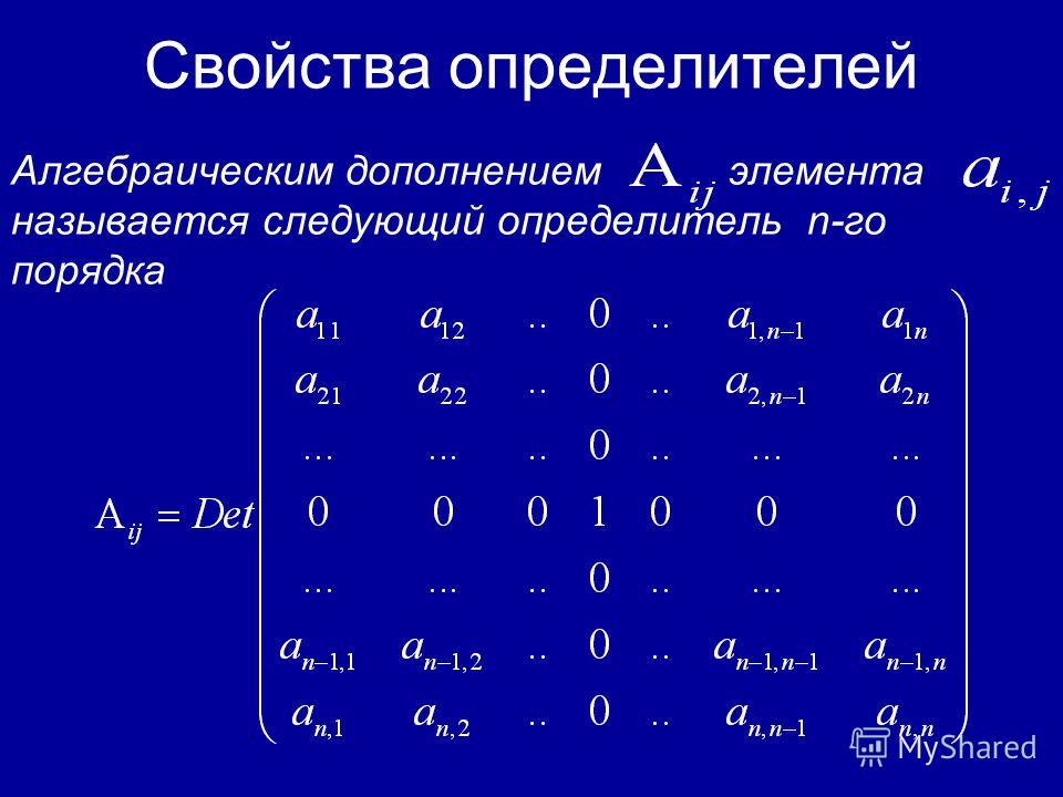 Свойства определителей 10.Алгоритм вычисления определителя. Матрица определителя приводится элементарными преобразованиями над строками (или столбцами) к верхнетреугольному виду. Вычисляется определитель полученной матрицы с учетом сделанных преобраз