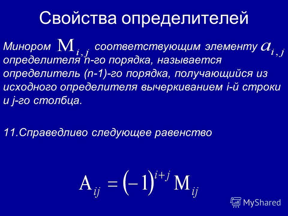 Свойства определителей Алгебраическим дополнением элемента называется следующий определитель n-го порядка
