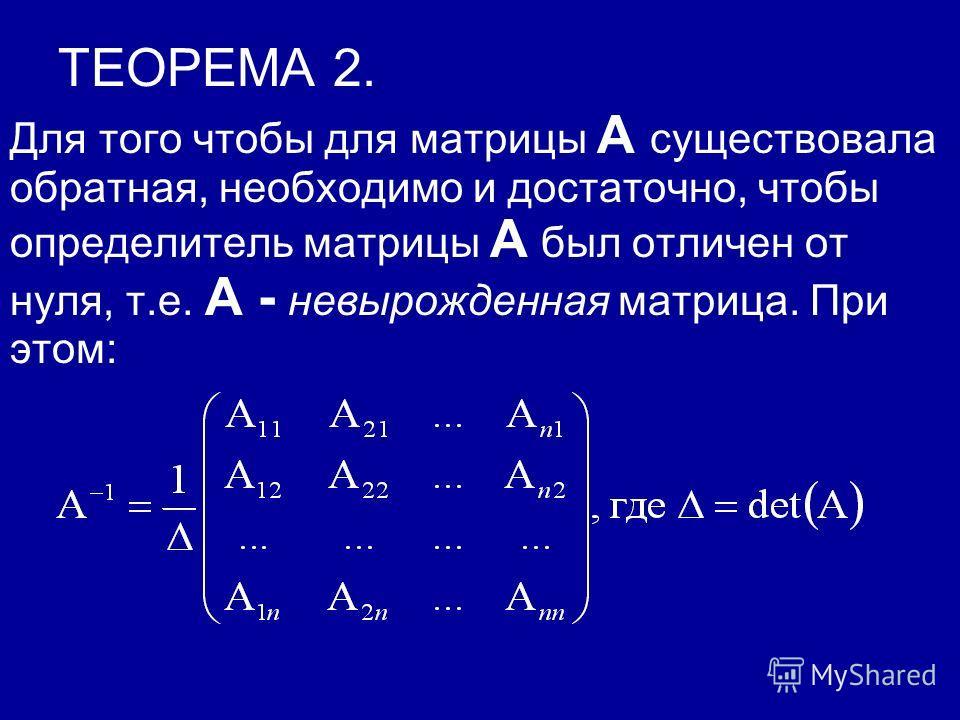 Свойства определителей 15.Определитель произведения двух квадратных матриц равен произведению определителей этих матриц, т.е. 14.Определитель клеточно-диагональной матрицы равен произведению определителей матриц, являющихся клетками исходной матрицы.
