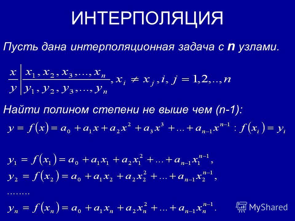ТЕОРЕМА 2. Для того чтобы для матрицы А существовала обратная, необходимо и достаточно, чтобы определитель матрицы А был отличен от нуля, т.е. А - невырожденная матрица. При этом: