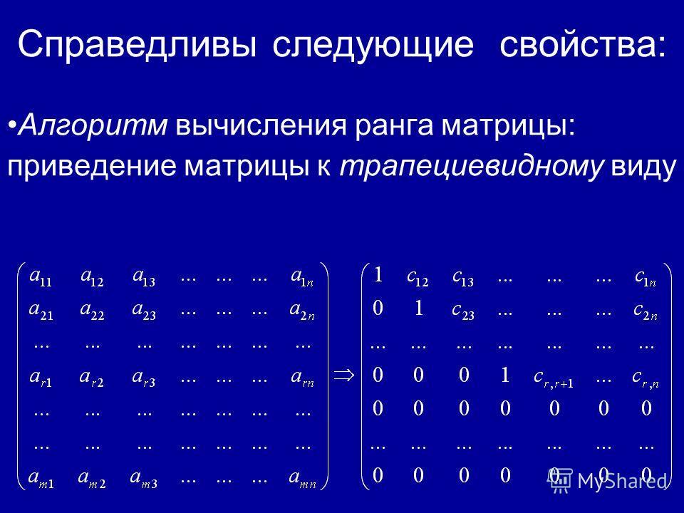 Справедливы следующие свойства: если к матрице приписать строку или столбец из нулей, то ранг исходной матрицы не изменится. если в матрице все миноры k- го порядка равны нулю, то равны нулю и все миноры (k+1) -го порядка (если они существуют). при э