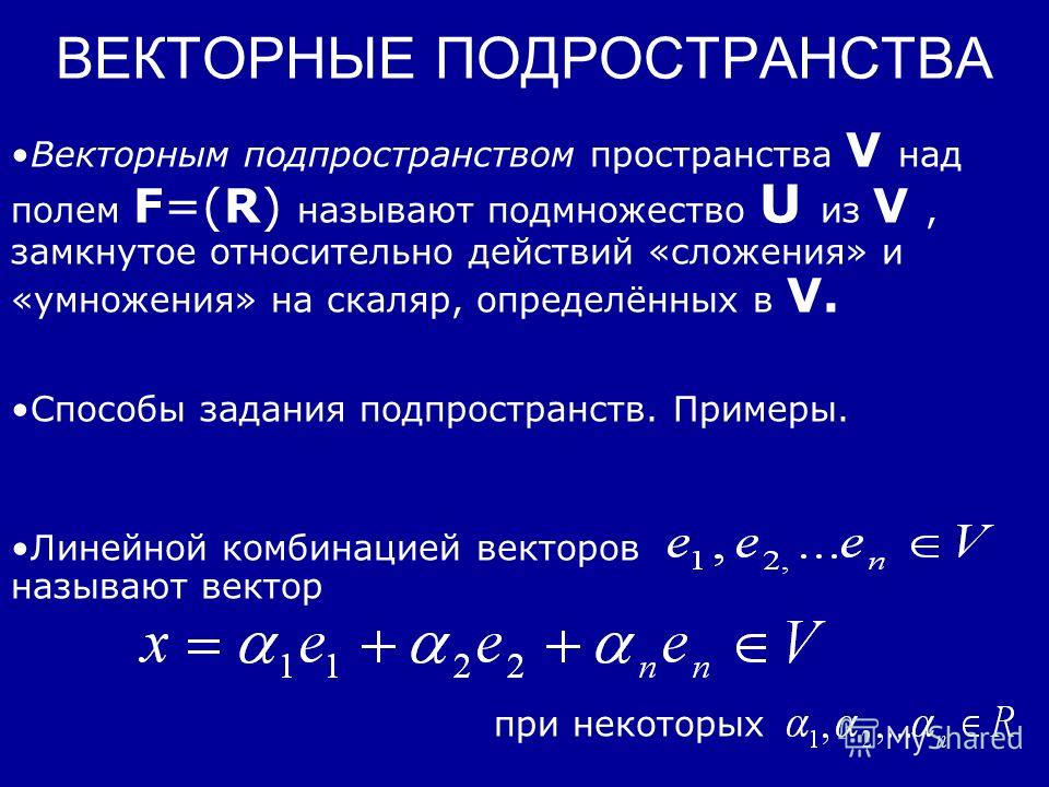ПРИМЕРЫ ВЕКТОРНЫХ ПРОСТРАНСТВ 6.Пространство направленных отрезков («векторов») на декартовой плоскости относительно сложения «векторов» по правилу «параллелограмма» (аналогично, в 3-х мерном пространстве):