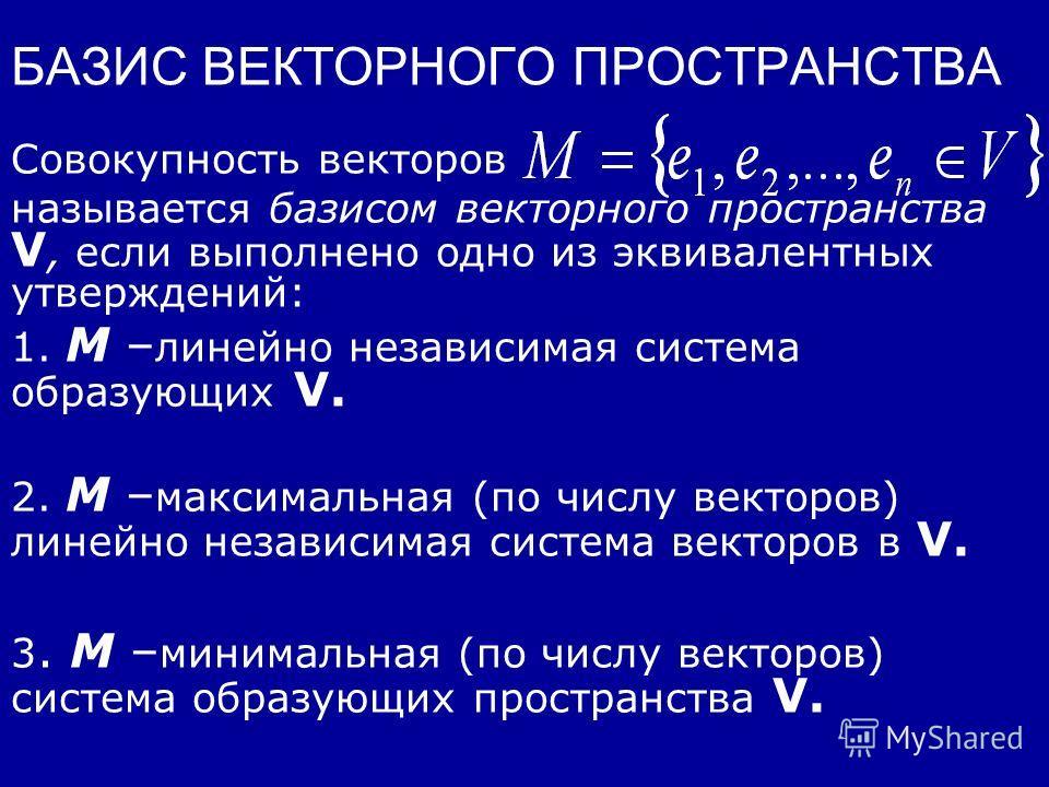 ЛИНЕЙНАЯ НЕЗАВИСИМОСТЬ И ЛИНЕЙНАЯ ЗАВИСИМОСТЬ ВЕКТОРОВ Совокупность векторов называется линейно зависимой (ЛЗС), если найдутся не равные нулю одновременно числа, что выполняется равенство: В противном случае, семейство векторов называется линейно нез