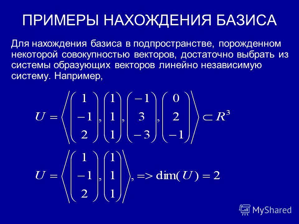ПРИМЕРЫ НАХОЖДЕНИЯ БАЗИСА Множество симметричных матриц в пространстве вещественных квадратных матриц порядка n образует подпространство размерности n(n+1)/2