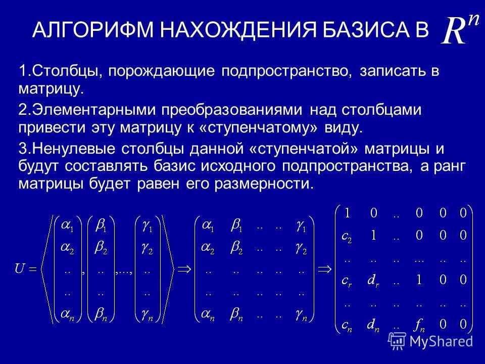 ПРИМЕРЫ НАХОЖДЕНИЯ БАЗИСА Для нахождения базиса в подпространстве, порожденном некоторой совокупностью векторов, достаточно выбрать из системы образующих векторов линейно независимую систему. Например,