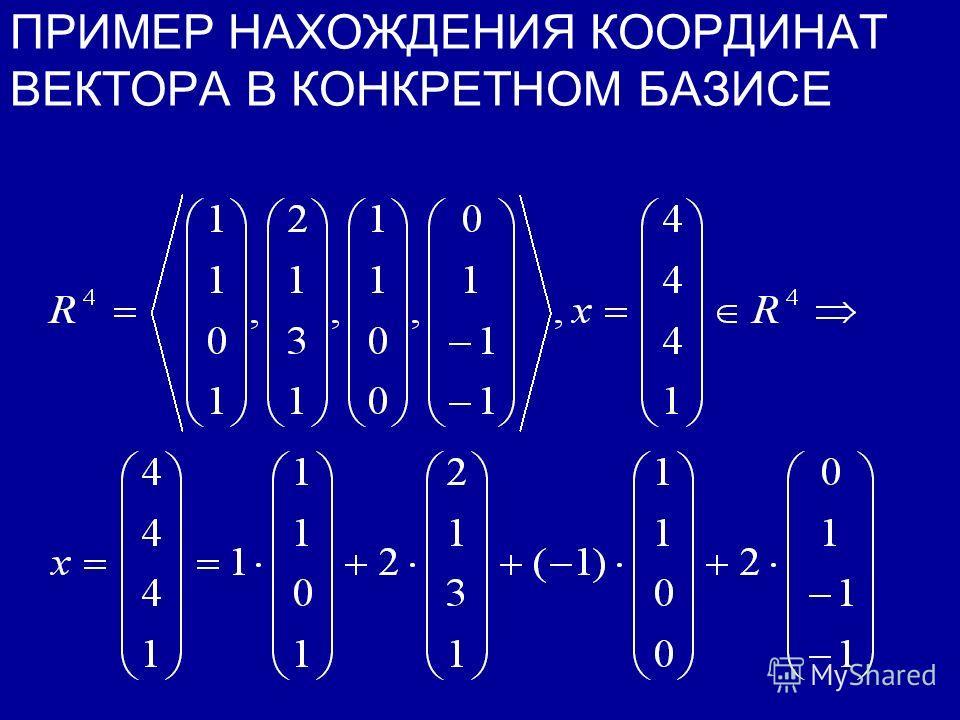 КООРДИНАТЫ ВЕКТОРА В БАЗИСЕ Пусть дан базис векторного пространства V и вектор X из V. Координатами вектора Х в этом базисе называют коэффициенты в данном разложении: