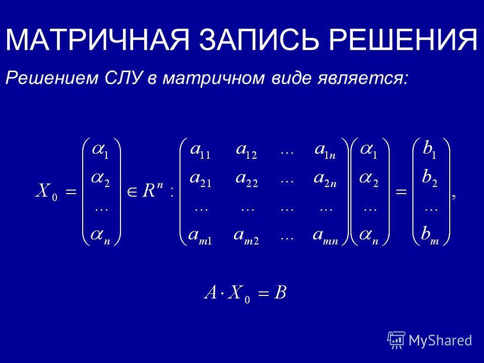 РЕШЕНИЕ СЛУ Решением (одним) СЛУ называется последовательность чисел удовлетворяющая всем уравнениям системы, т.е. обращающая их в верные числовые равенства:
