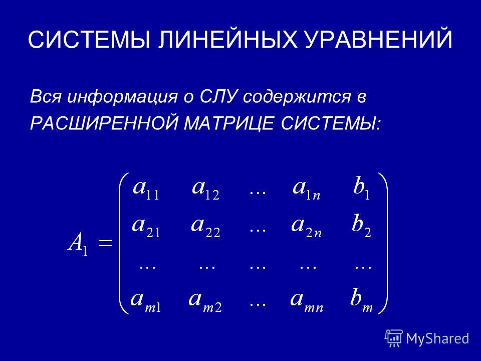 СИСТЕМЫ ЛИНЕЙНЫХ УРАВНЕНИЙ СЛУ называется СОВМЕСТНОЙ, если у неё имеется хотя бы одно решение, в противном случае СЛУ называется НЕСОВМЕСТНОЙ. Совместная СЛУ называется ОПРЕДЕЛЁННОЙ, если она имеет одно единственное решение и НЕОПРЕДЕЛЁННОЙ в противн