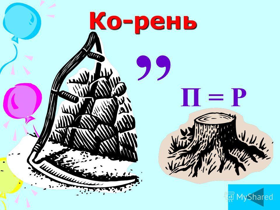 Ко-рень,, П = Р
