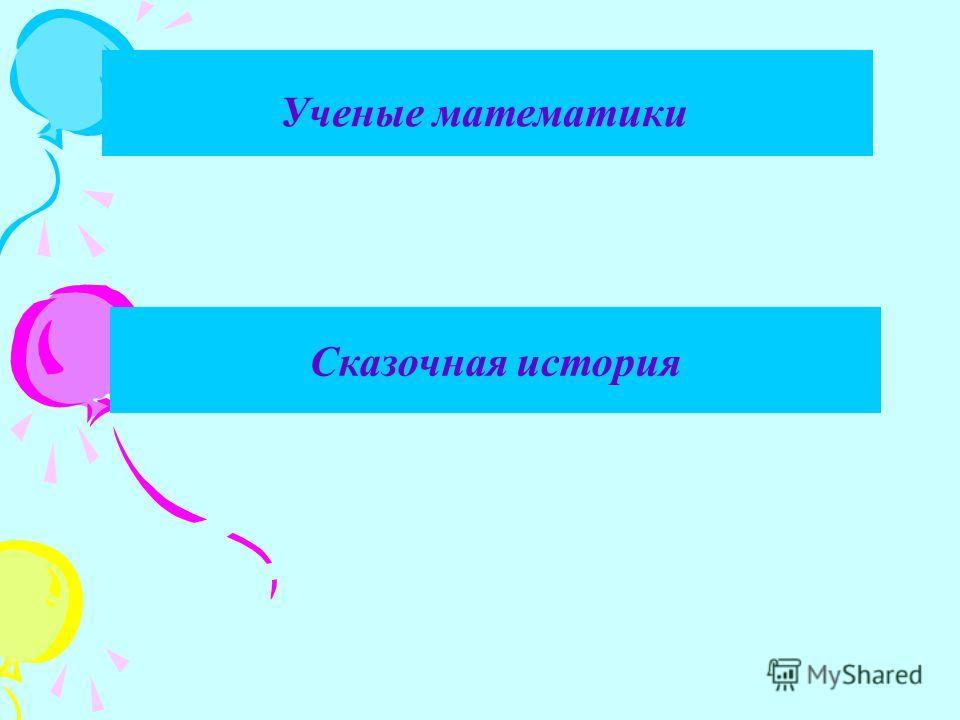 Ученые математики Сказочная история