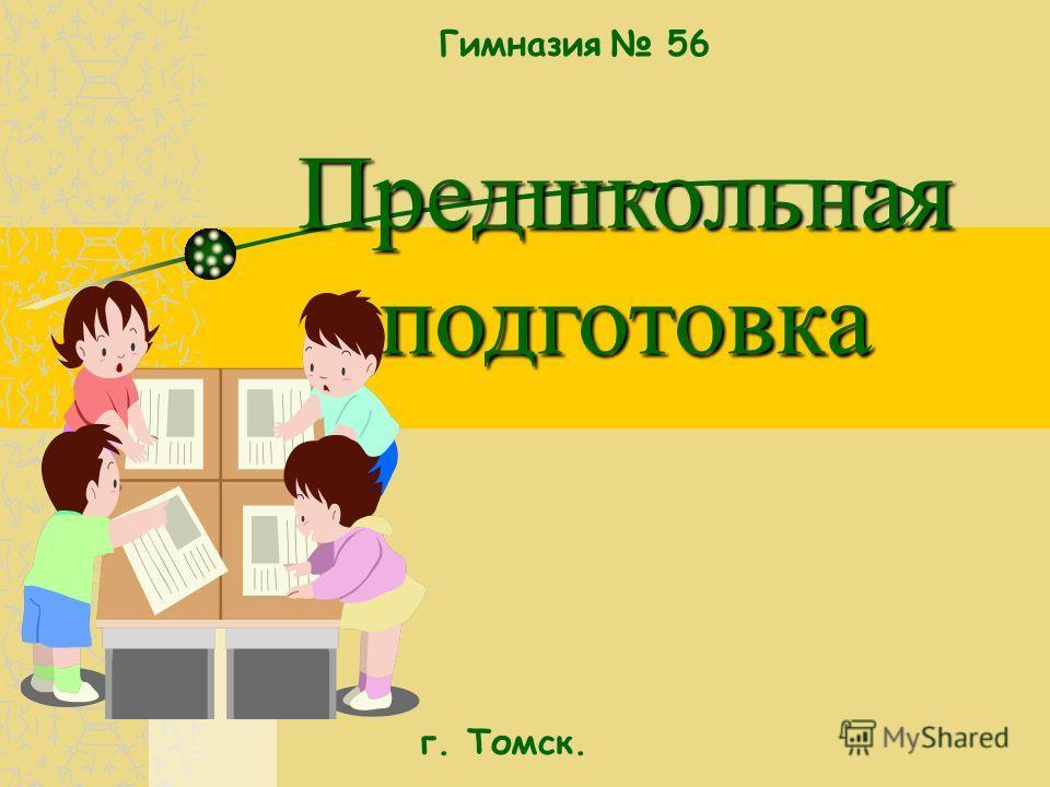 Гимназия 56 г. Томск. Предшкольная подготовка