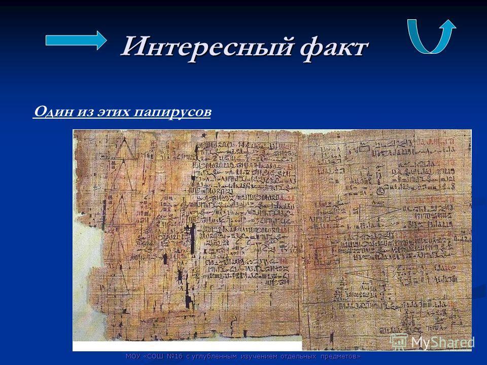 МОУ «СОШ 16 с углубленным изучением отдельных предметов» Интересный факт Один из этих папирусов