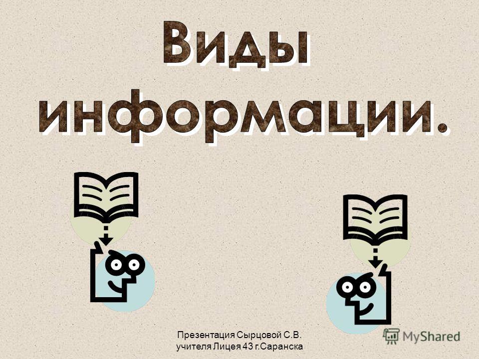Презентация Сырцовой С.В. учителя Лицея 43 г.Саранска