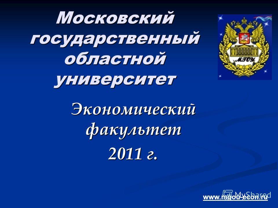 Московский государственный областной университет Экономический факультет 2011 г. www.mgou-econ.ru