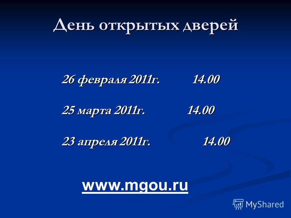 День открытых дверей 26 февраля 2011г. 14.00 25 марта 2011г. 14.00 23 апреля 2011г. 14.00 www.mgou.ru