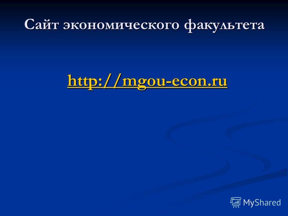 Сайт экономического факультета http://mgou-econ.ru http://mgou-econ.ru