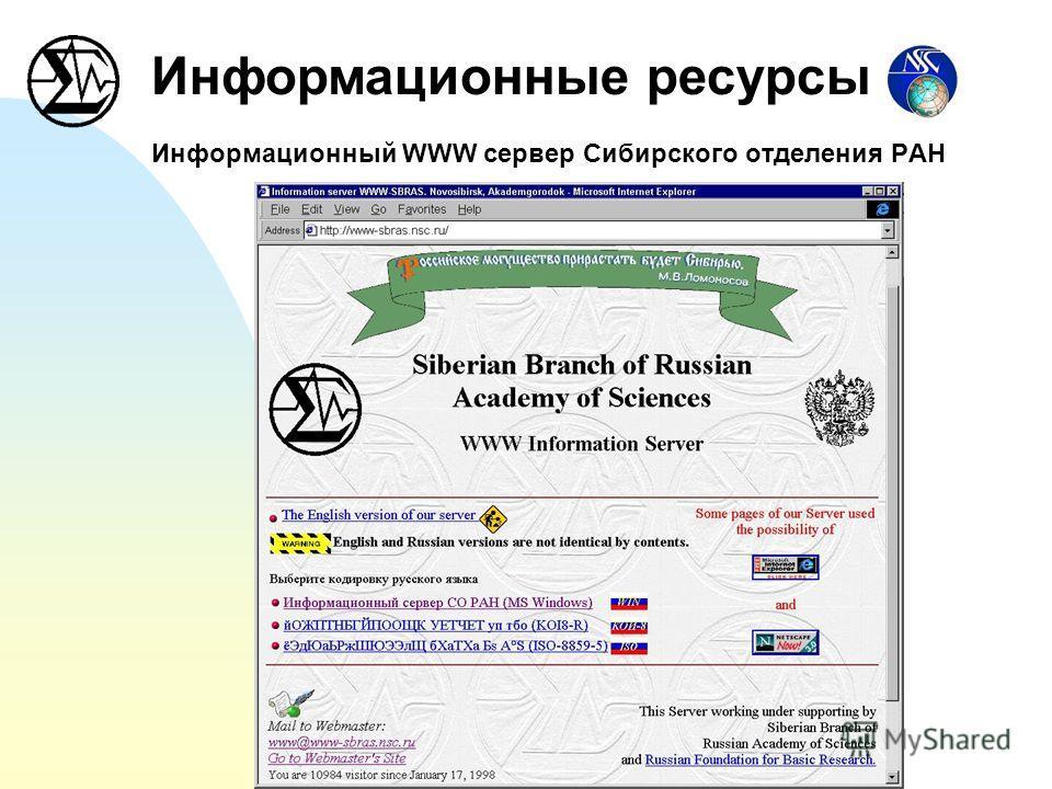 Информационный WWW сервер Сибирского отделения РАН Информационные ресурсы