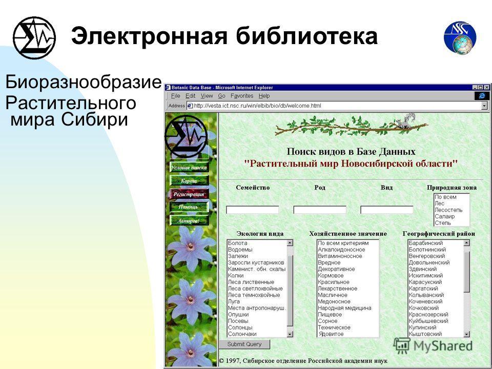 Биоразнообразие Растительного мира Сибири Электронная библиотека