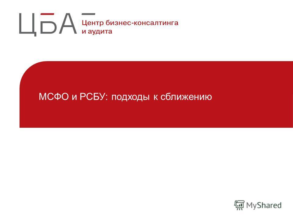 МСФО и РСБУ: подходы к сближению
