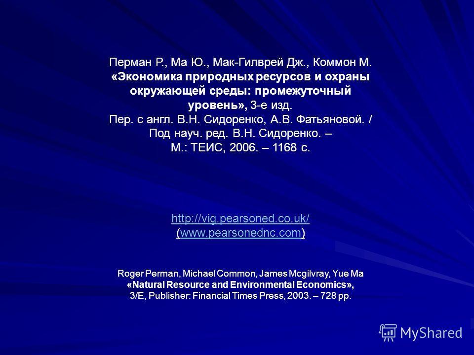Перман Р., Ма Ю., Мак-Гилврей Дж., Коммон М. «Экономика природных ресурсов и охраны окружающей среды: промежуточный уровень», 3-е изд. Пер. с англ. В.Н. Сидоренко, А.В. Фатьяновой. / Под науч. ред. В.Н. Сидоренко. – М.: ТЕИС, 2006. – 1168 с. http://v