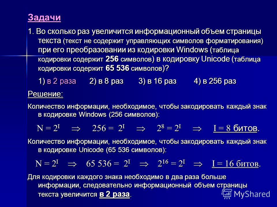 Задачи 1. Во сколько раз увеличится информационный объем страницы текста (текст не содержит управляющих символов форматирования) при его преобразовании из кодировки Windows ( таблица кодировки содержит 256 символов ) в кодировку Unicode ( таблица код
