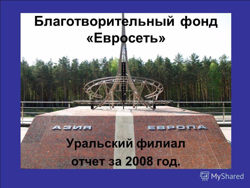 Благотворительный фонд «Евросеть» Уральский филиал отчет за 2008 год.