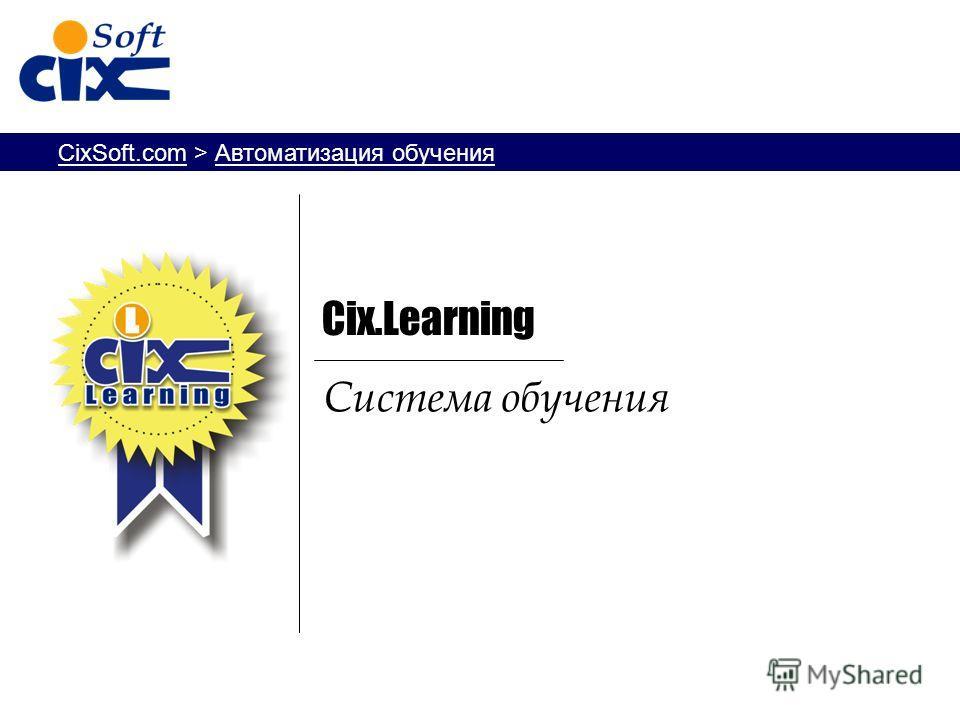 CixSoft.com > Автоматизация обучения Система обучения Cix.Learning
