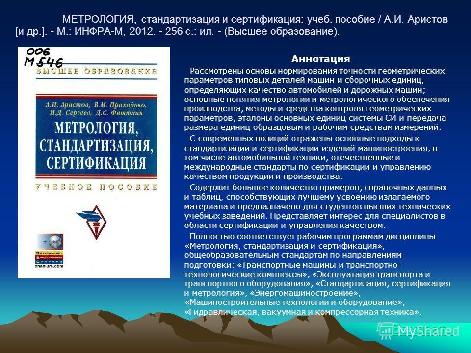 Аристов метрология стандартизация и сертификация скачать бесплатно сертификат на болт по гост 24379.1-80