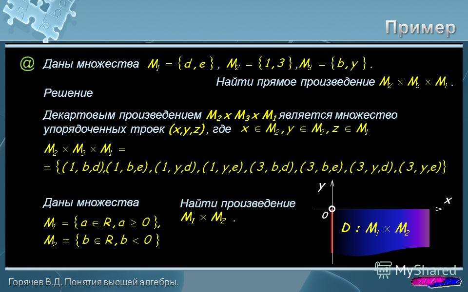 @ Даны множества,,. Решение Найти прямое произведение. Декартовым произведением M 2 x M 3 x M 1 является множество упорядоченных троек (x,y,z), где Даны множества x y 0 Найти произведение.