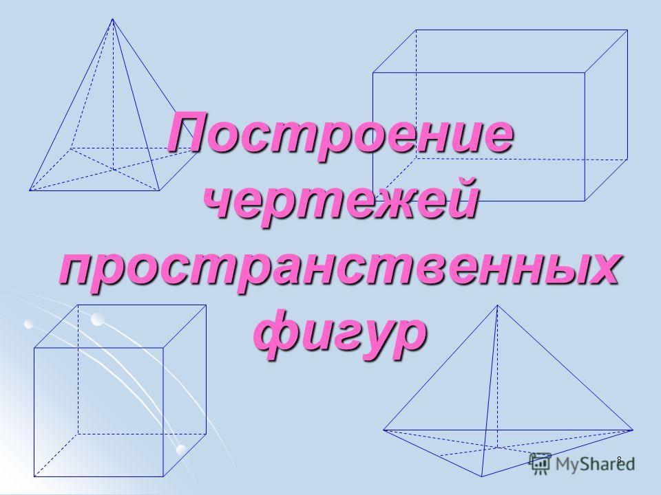 8 Построение чертежей пространственных фигур