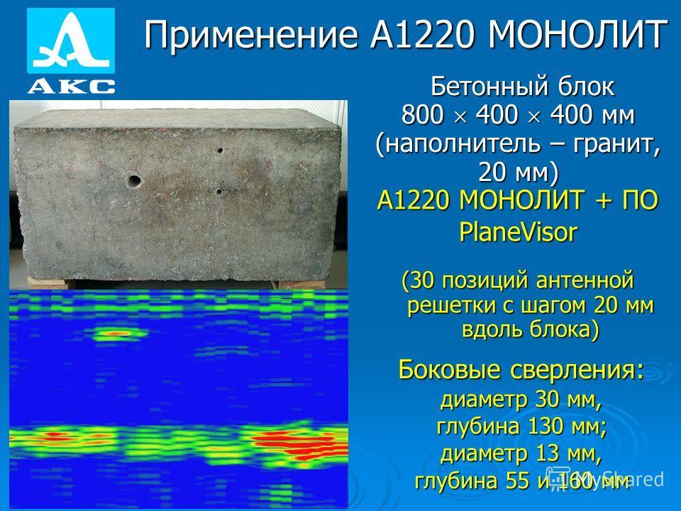 Применение А1220 МОНОЛИТ Бетонный блок 800 400 400 мм (наполнитель – гранит, 20 мм) Бетонный блок 800 400 400 мм (наполнитель – гранит, 20 мм) A1220 MОНОЛИТ + ПО PlaneVisor (30 позиций антенной решетки с шагом 20 мм вдоль блока) Боковые сверления: ди