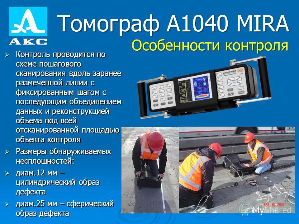 Томограф А1040 MIRA Контроль проводится по схеме пошагового сканирования вдоль заранее размеченной линии с фиксированным шагом с последующим объединением данных и реконструкцией объема под всей отсканированной площадью объекта контроля Контроль прово