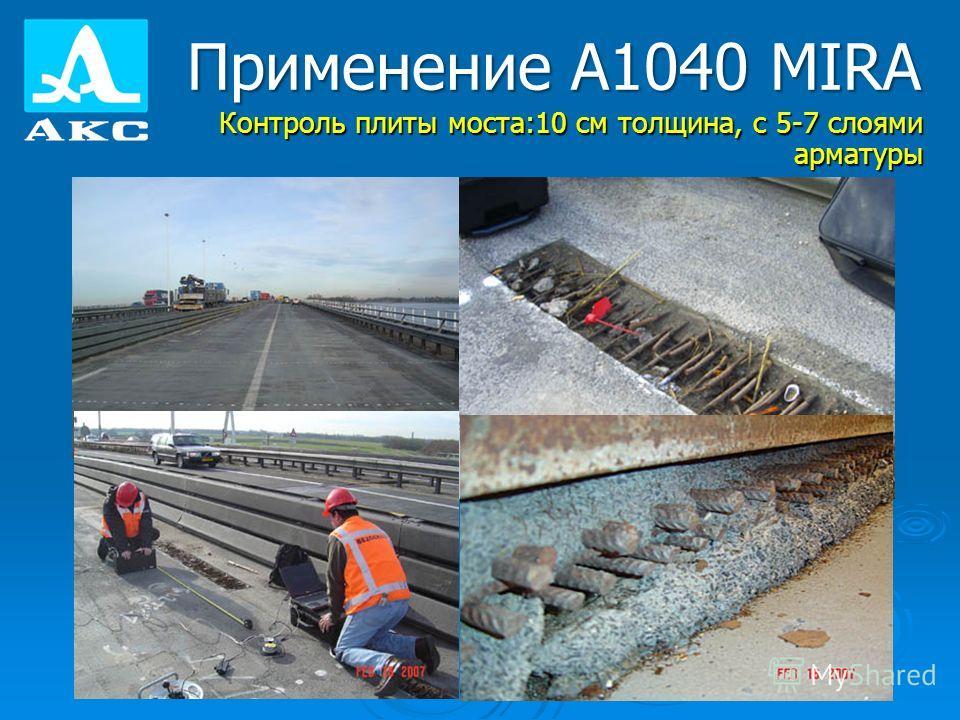 Применение А1040 MIRA Контроль плиты моста:10 см толщина, с 5-7 слоями арматуры