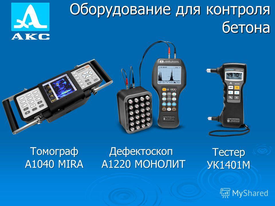 Оборудование для контроля бетона Томограф A1040 МIRA Дефектоскоп A1220 МОНОЛИТ ТестерУК1401М