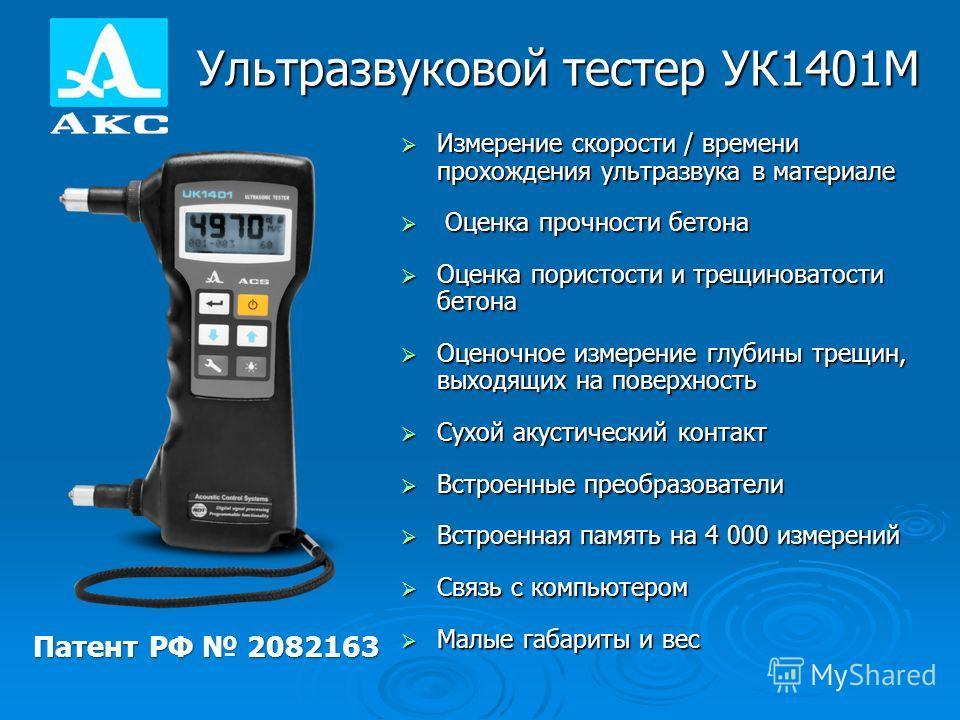 Ультразвуковой тестер УК1401М Измерение скорости / времени прохождения ультразвука в материале Измерение скорости / времени прохождения ультразвука в материале Оценка прочности бетона Оценка прочности бетона Оценка пористости и трещиноватости бетона