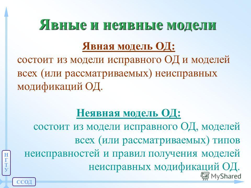 ССОД НГТУНГТУ Явные и неявные модели Явная модель ОД: состоит из модели исправного ОД и моделей всех (или рассматриваемых) неисправных модификаций ОД. Неявная модель ОД: состоит из модели исправного ОД, моделей всех (или рассматриваемых) типов неиспр