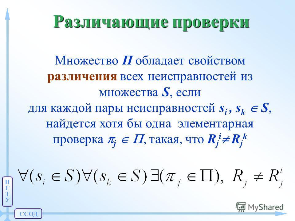 ССОД НГТУНГТУ Различающие проверки Множество П обладает свойством различения всех неисправностей из множества S, если для каждой пары неисправностей s i, s k S, найдется хотя бы одна элементарная проверка j, такая, что R j i R j k