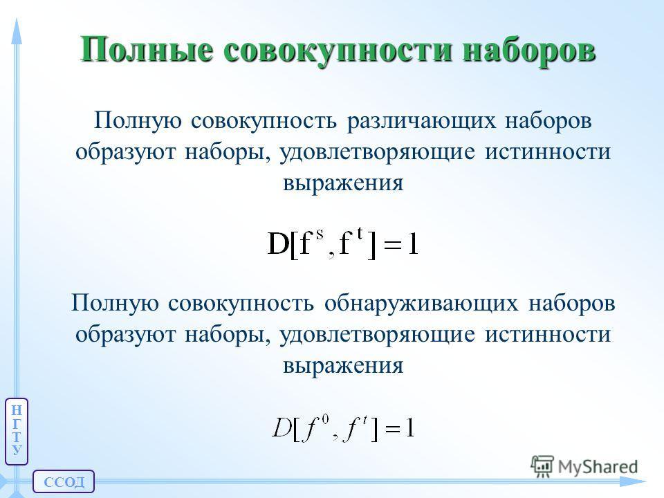 ССОД НГТУНГТУ Полные совокупности наборов Полную совокупность различающих наборов образуют наборы, удовлетворяющие истинности выражения Полную совокупность обнаруживающих наборов образуют наборы, удовлетворяющие истинности выражения