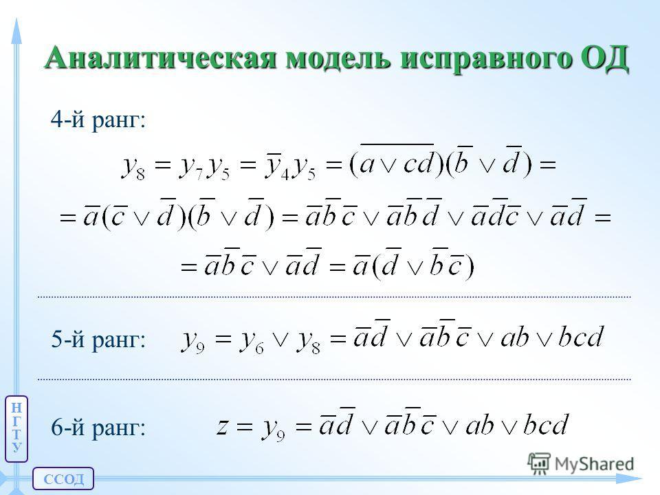 ССОД НГТУНГТУ Аналитическая модель исправного ОД 4-й ранг: 5-й ранг: 6-й ранг: