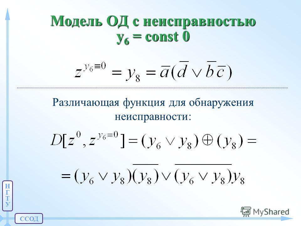 ССОД НГТУНГТУ Модель ОД с неисправностью y 6 = const 0 Различающая функция для обнаружения неисправности: