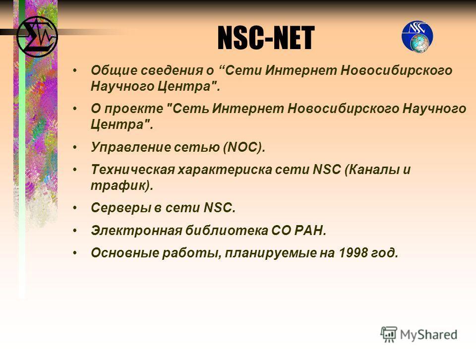 NSC-NET Общие сведения о Сети Интернет Новосибирского Научного Центра