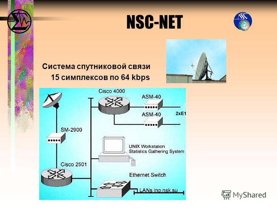 Система спутниковой связи 15 симплексов по 64 kbps NSC-NET