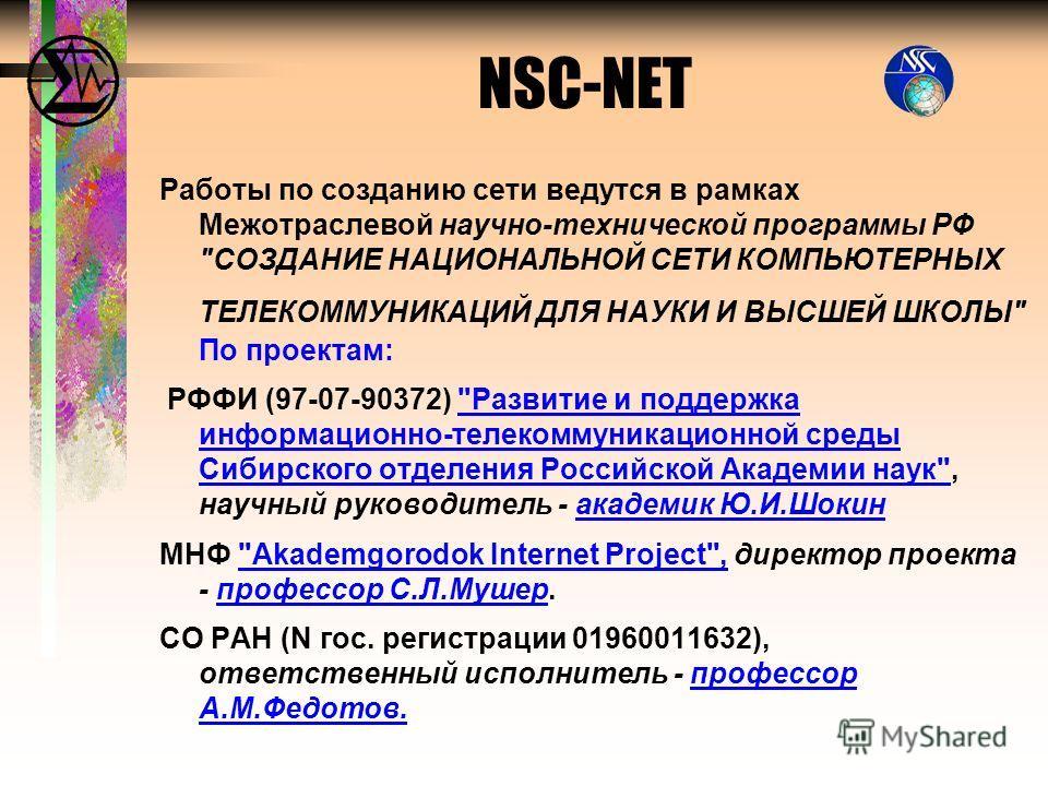 Работы по созданию сети ведутся в рамках Межотраслевой научно-технической программы РФ