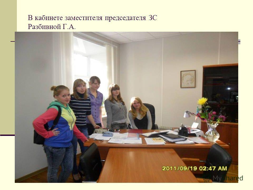 В кабинете заместителя председателя ЗС Разбивной Г.А.
