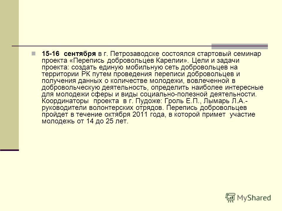 15-16 сентября в г. Петрозаводске состоялся стартовый семинар проекта «Перепись добровольцев Карелии». Цели и задачи проекта: создать единую мобильную сеть добровольцев на территории РК путем проведения переписи добровольцев и получения данных о коли