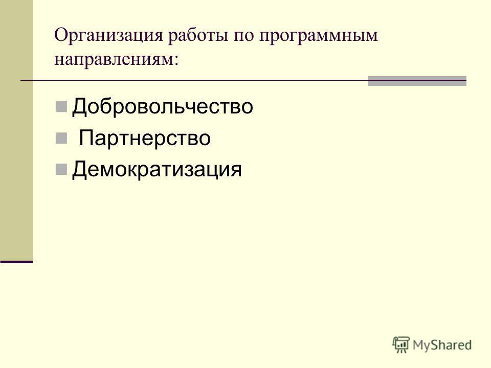 Организация работы по программным направлениям: Добровольчество Партнерство Демократизация