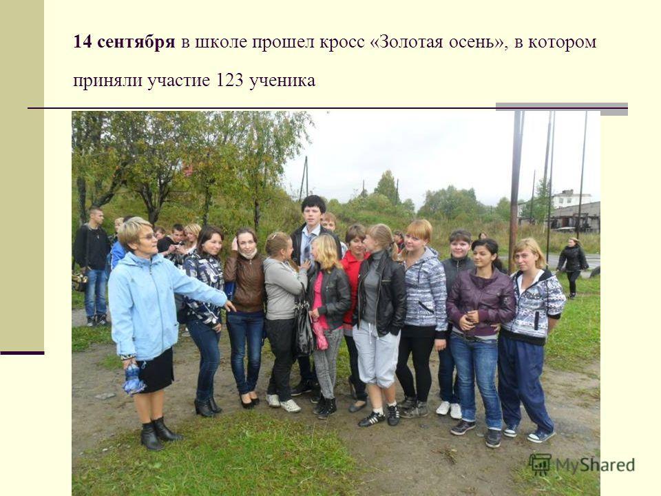 14 сентября в школе прошел кросс «Золотая осень», в котором приняли участие 123 ученика