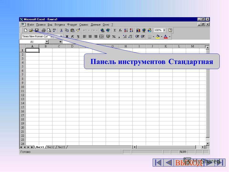 ВЫХОД Панель инструментов Стандартная