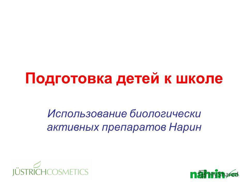 Подготовка детей к школе Использование биологически активных препаратов Нарин