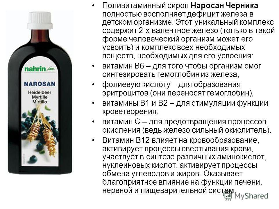Поливитаминный сироп Наросан Черника полностью восполняет дефицит железа в детском организме. Этот уникальный комплекс содержит 2-х валентное железо (только в такой форме человеческий организм может его усвоить) и комплекс всех необходимых веществ, н